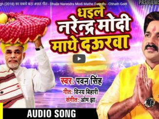 Dhaile Narendra Modi Mathe Daurwa Singer :- Pawan Singh