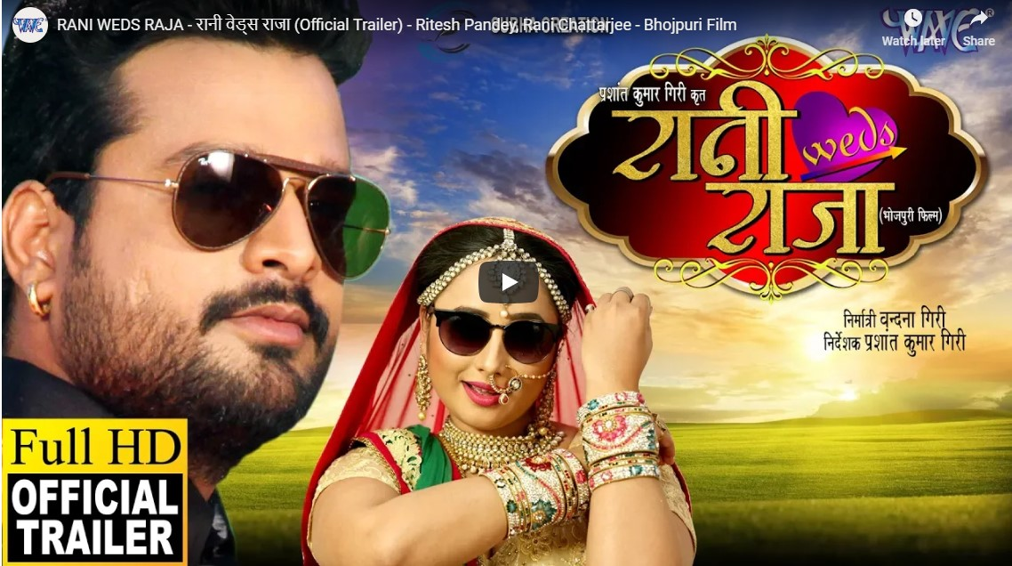 रानी वेड्स राजा (Official Trailer) - Ritesh Pandey, Rani Chattarjee - Bhojpuri Film