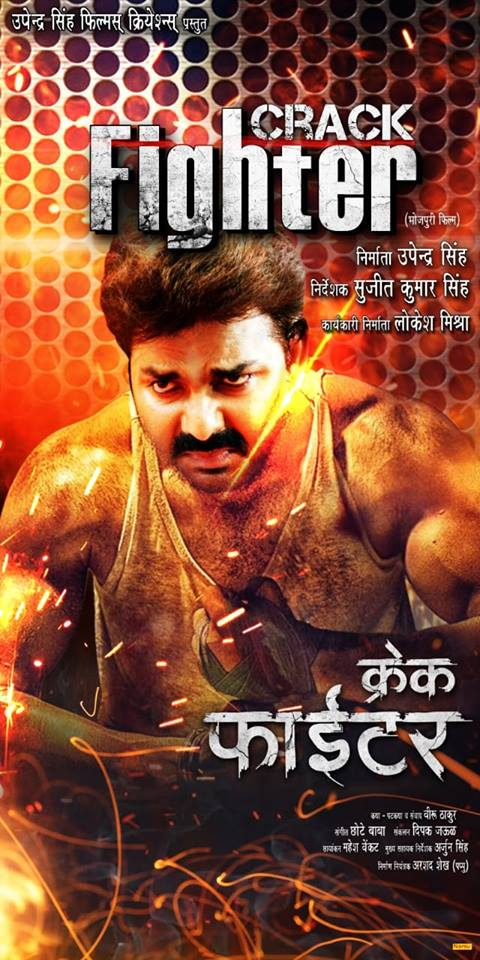 10 special points of Pawan Singh's crack fighter