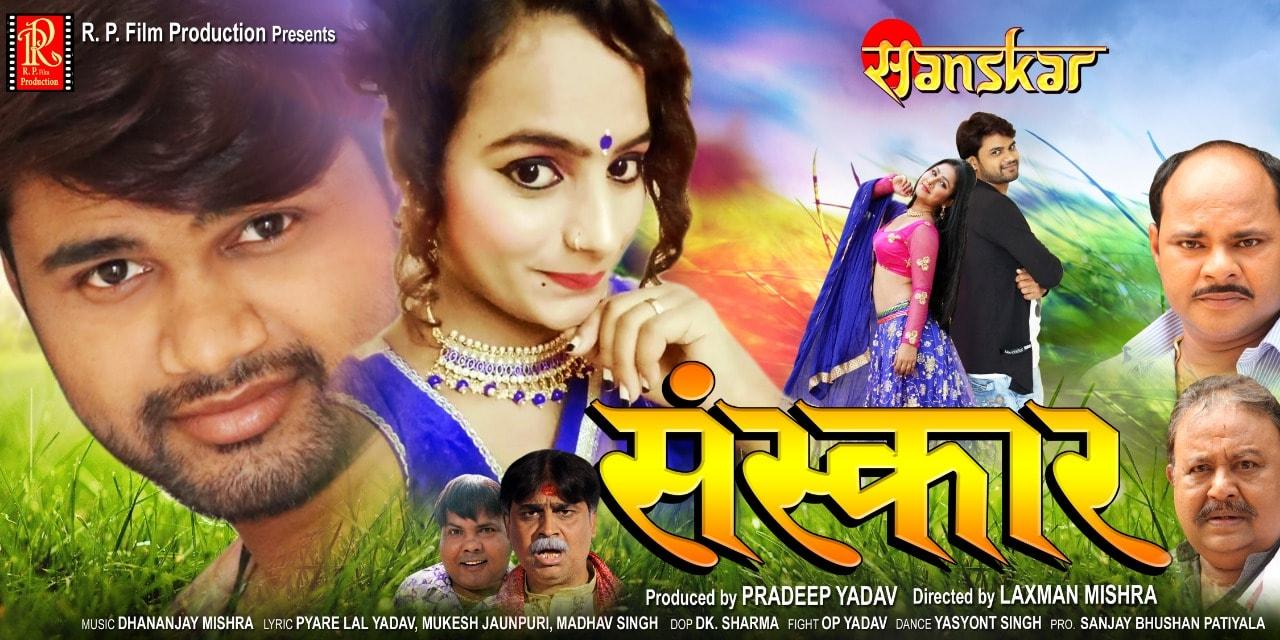 Bhojpuri film 'Samskar' is the epitome of