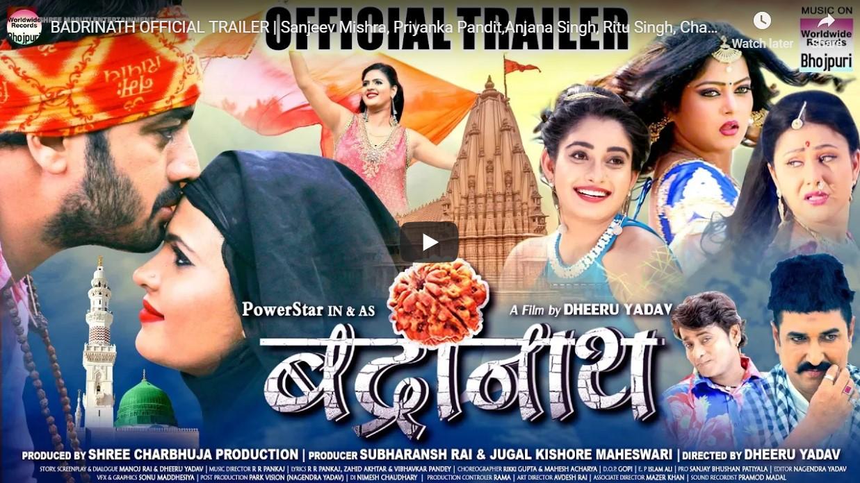 BADRINATH OFFICIAL TRAILER | Sanjeev Mishra, Priyanka Pandit,Anjana Singh, Ritu Singh, Chandni Singh