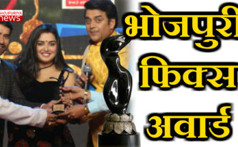 Bhojpuri Fix Awards