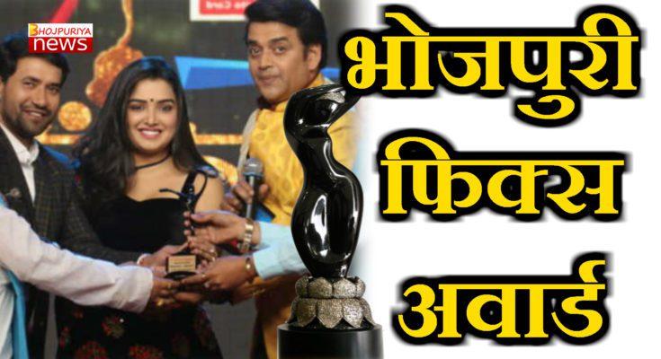 Bhojpuri Fix Awards
