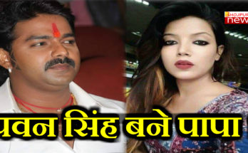 Bhojpuri hero Pawan Singh became father