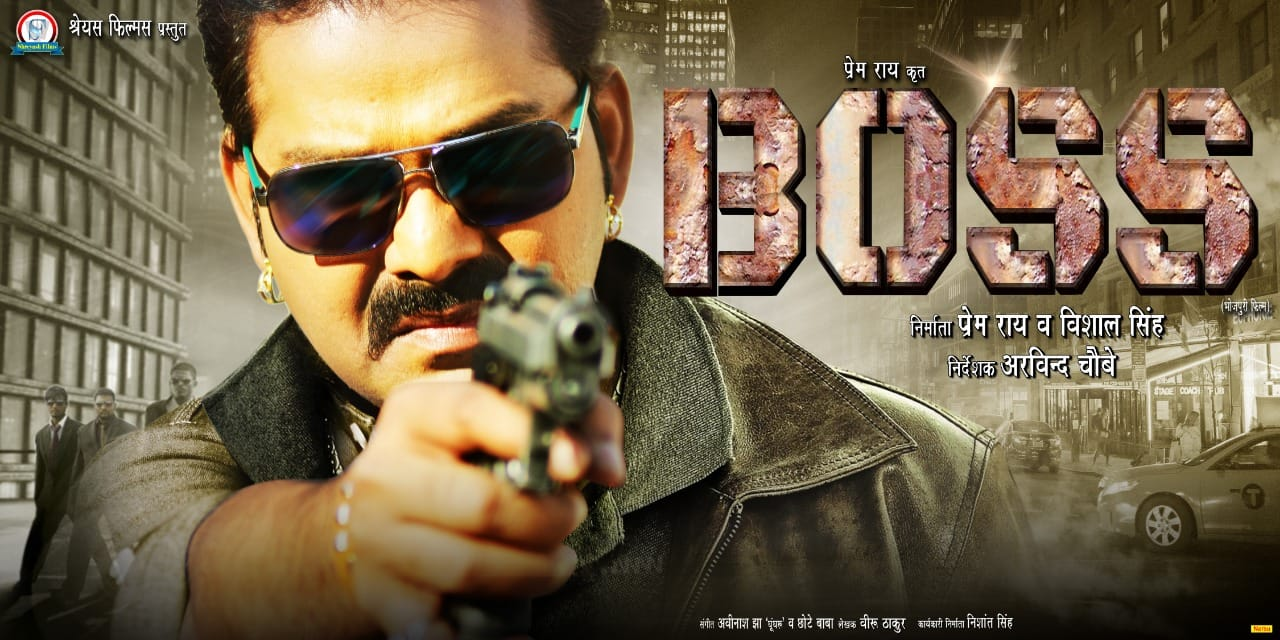 Boss Bhojpuri Movie First Look