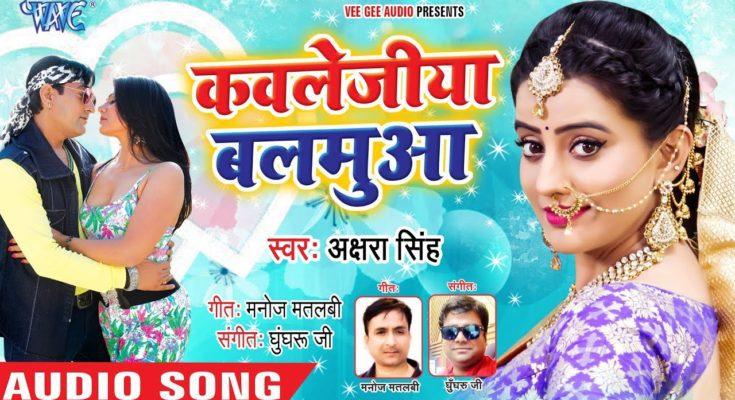Kawaljea Balmua Akshara Singh Another new super hit song