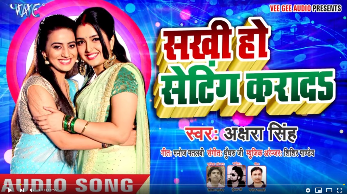 Sakhi Ho Seting KaradaAkshara Singh (2019) Hit Song