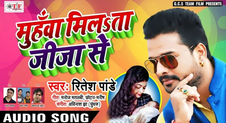 Muhawa Milata Jija Se - Hit_song 2019