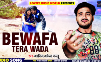 Arvind Akela Kallu - First Hindi Song - Bewafa Tera Wada
