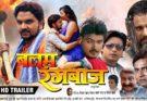 Balam Rangbaaz Official Trailer Gunjan Singh , Anjali Singh