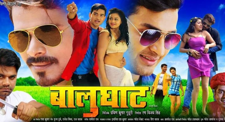 Pramod lover launches trailer of Balughat Yadav
