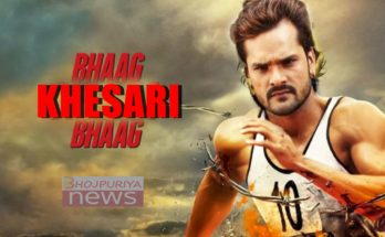 Bhag Khesari Bhag Bhojpuri Movie