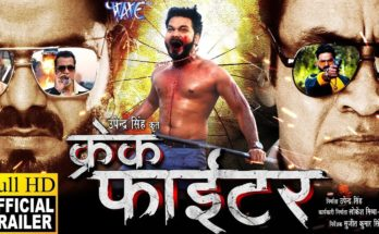 Bhojpuri's biggest movie trailer came