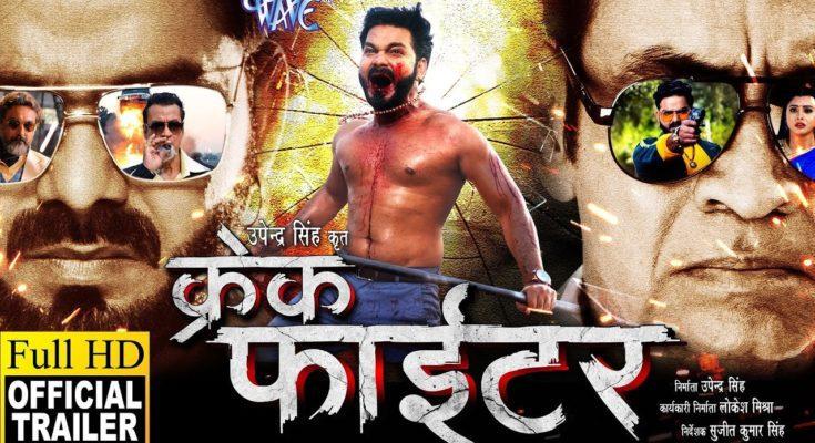 Bhojpuri's biggest movie trailer came