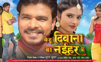 Kehu Deewana Ba Naihar Me Pramod Premi Bhojpuri Movie Wallpaper