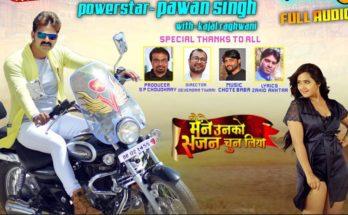Pawan Singh's Viral Viral, Aara's Holthalali Lagwalu records two million views a day
