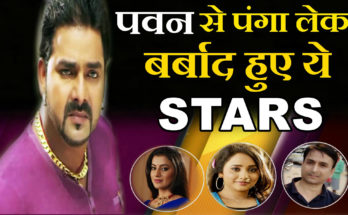 These actors got screwed up with Pawan Singh
