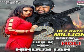 Sher E Hindustsan - 2 Milllion Views - Nirahua (2)