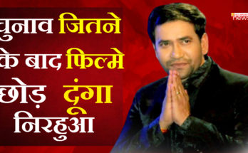 After the election Bhojpuri will stop filing Nirahua