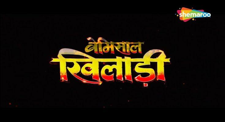 Bemisal Khiladi Trailer Rani Chatterjee , Rajinikanth Shukla