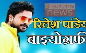 Bhojpuri Singer Ritesh Pandey Wiki