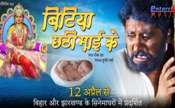 Bitiya Chathi Mai Ke Trailer Yash Kumarr, Anjana Singh