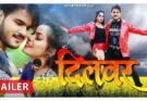 DILWAR - OFFICIAL TRAILER | Arvind Akela Kallu, Nidhi Jha | Bhojpuri Movie 2019