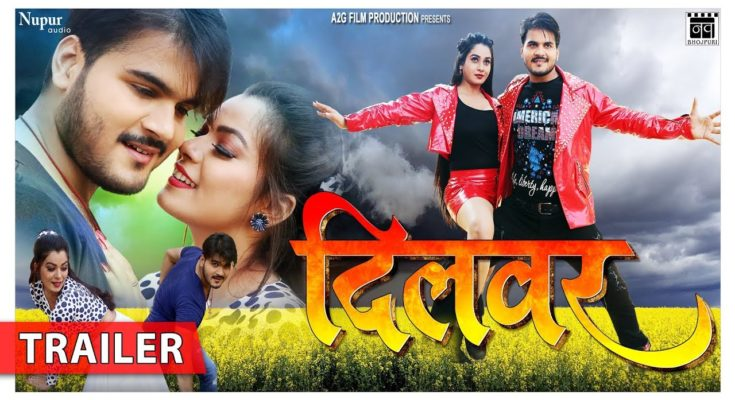 DILWAR - OFFICIAL TRAILER   Arvind Akela Kallu, Nidhi Jha   Bhojpuri Movie 2019
