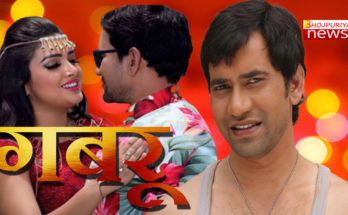 Hello Dosto BhojpuriyaNews, There is an News read title Gabru Bhojpuri Movie Wikipedia. BhojpuriyaNews We have Publish this News well for you to read and take the information in it. We are Publish this post Poster & News like Bhojpuri Cinema Update, Latest Bhojpuri News, Videos Songs, Trailer; Song & Movie News Actor Actress Pictures, Bhojpuri Cinema Actress Pictures, Bhojpuri Movie Actors Images, Bhojpuriya Cinema Upcoming Movie and Release Date & NEWS and other Hopefully you like this news. of Gabru Bhojpuri Movie Wikipedia