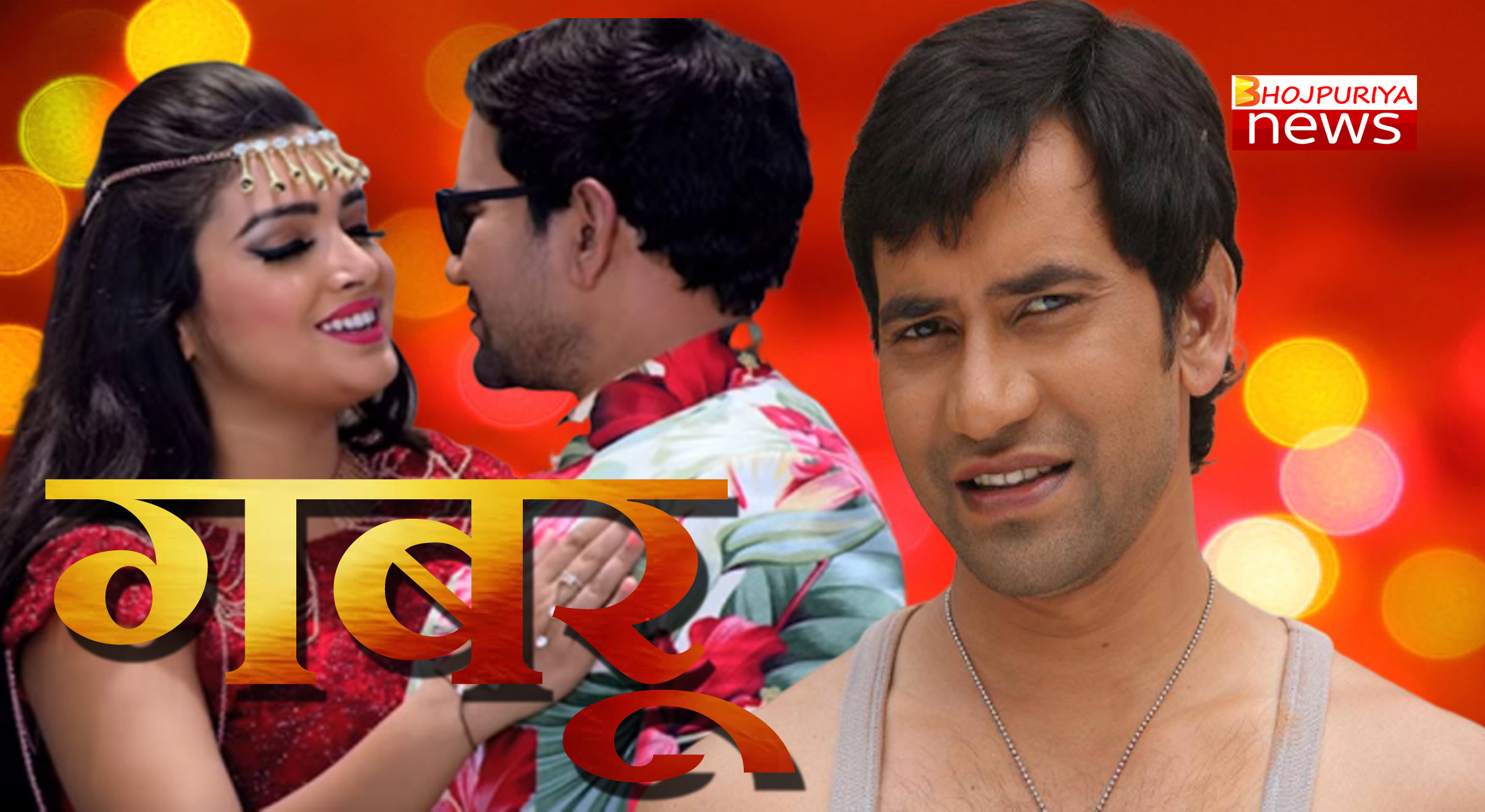 Gabru Bhojpuri Movie Wikipedia - Bhojpuri News, Bhojpuri Cinema News
