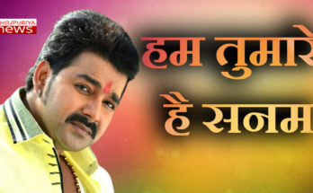 Hum Tumare Hai Sanam Bhojpuri Movie Wikipedia