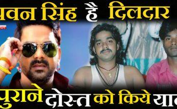 Pawan Singh remembers his old friend