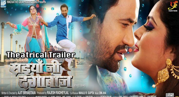 SAIYAAN JI DAGABAAZ - Theatrical Trailer - Dinesh Lal Yadav, Anjana Singh