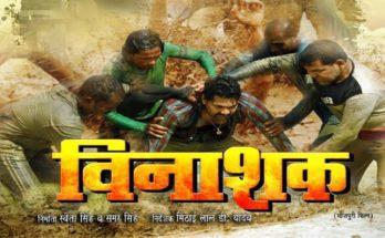 Vinashak Samar Singh Bhojpuri Movie Wallpaper