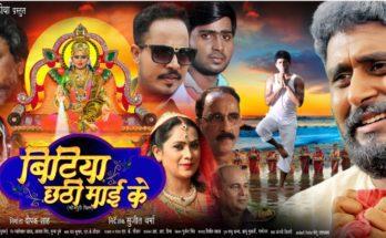 Yash Kumar's film 'Bitiya Chhathi Maee Ke' released