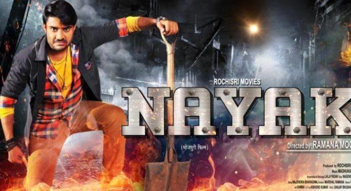 प्रदीप पांडे चिंटू की अवेटेड फिल्म 'नायक' 21 जून को होगी