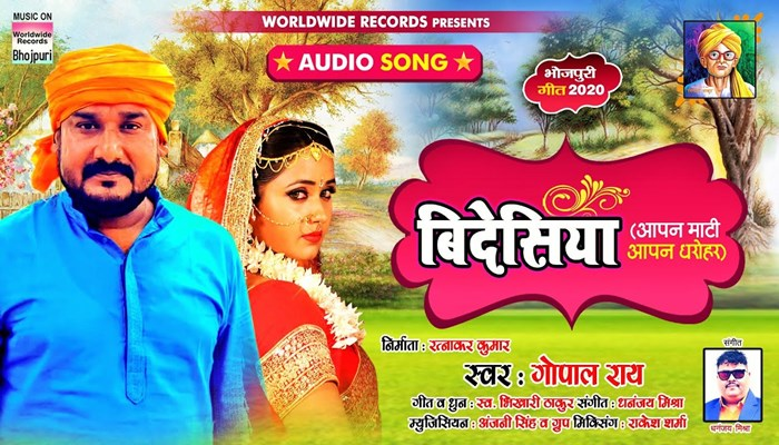 Bidesiya ब द स य आपन म ट आपन धर हर ग प ल र य धन जय म श र स व भ ख र ठ क र Bhojpuri Bhojpuri News Bhojpuri Cinema News Online News Paper